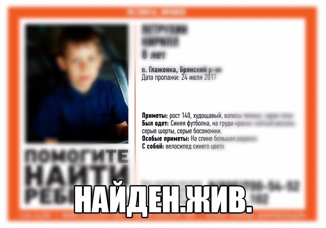 В Брянской области найден пропавший два дня назад Кирилл Петрухин