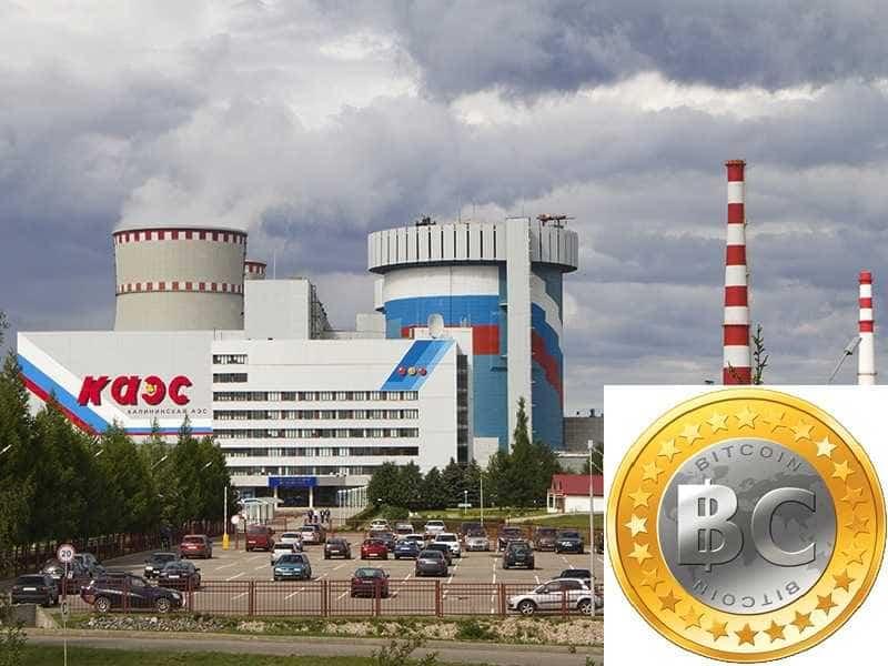 Калининская АЭС биткоин